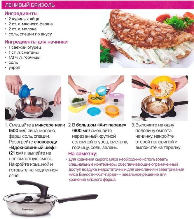 Ленивый бризоль рецепт с пошагово